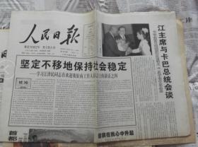 人民日报 今日12版 1999年6月2日