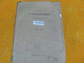 宁夏农业地理附图--中国农业地理丛书 六张全