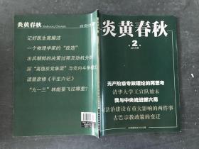 炎黄春秋2015.2