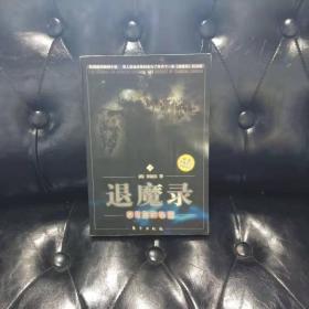 退魔录 3 草薙剑的秘密 李愚赫 魔幻