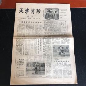 澶╂触娑���1982.6