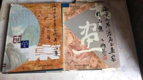 海峡两岸著名书画家精品集, 海峡两岸书画家优秀作品集(2本合售)
