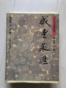 马氏万拓楼丛书:咸丰泉汇(16开 精装本,全一册。1994年一版一印)