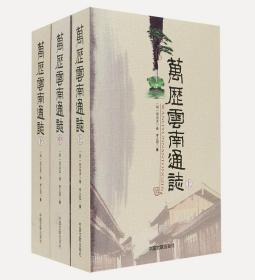 《万历云南通志》全3册