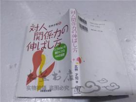 原版日本日文书 対人関系力の伸ばし方 北林才知 日经连出版部 2000年3月 32开软精装