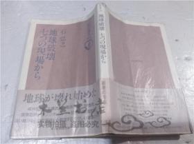 原版日本日文书 地球破坏 七つの现场から 石弘之 朝日新闻社 1990年7月 32开软精装
