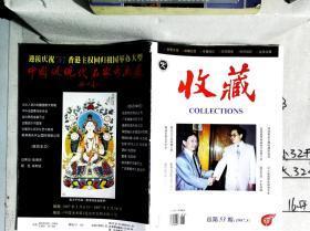 收藏总第53期(1997.5)【物美价廉!本店一律正版现货实物拍照,最低一折起!欢迎新老客户选购!】