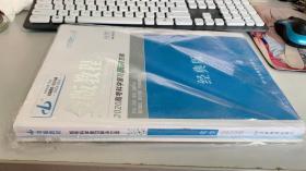 金版教程 2020高考科学复习解决方案 【化学】经典版,有课时作业及答案