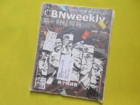 第一财经周刊/2012年7月刊第26期/总第213期/零售定价10元