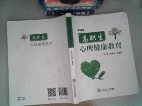 高职生心理健康教育(第2版)