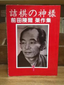 诘碁の神样   前田 陈尔 桀作集1(围棋)日文原版书