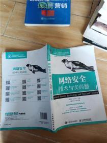 网络安全技术与实训 第4版 微课版 【书脊受损】