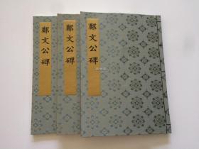 同朋舍 书迹名品集成 郑文公碑 三册全  一版一印 近全新品
