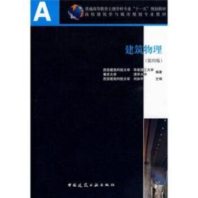 :建筑物理 劉加平 西安建筑科技大學 華南理工大學 重慶 中國