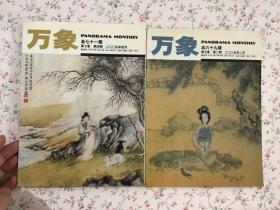万象 2005年 第七卷  第二、四期 (总69、 71期)两本合售