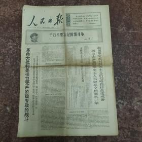 浜烘��ユ��1968骞达�1浠�2寮�6��锛�