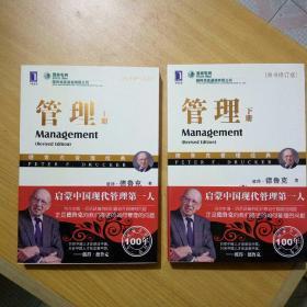 管理(上下册 原书修订版)【德鲁克管理经典】正版全新10品书未翻阅