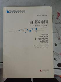(正版3)青春读书课·成长教育系列读本·白话的中国:二十世纪文读本(修订本 第五卷 第二册)