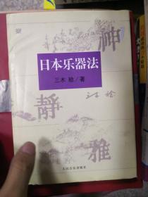 (正版15)日本乐器法9787103021811
