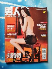男人装2012年第11期(封面刘诗诗)
