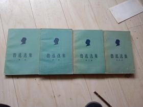 鲁迅选集,全四册