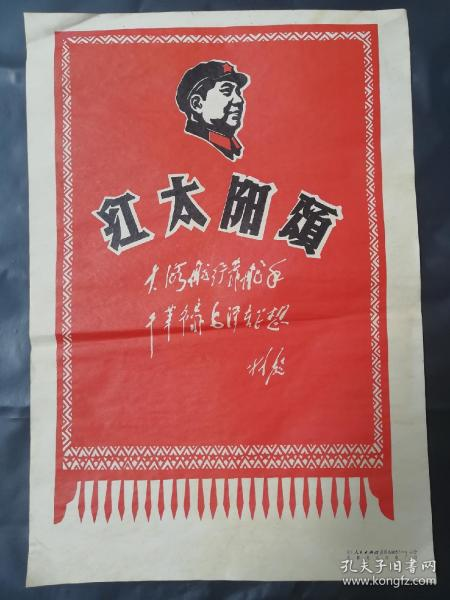 八九十年代毛主席版畫,尺寸:26*37厘米(小8開),11張一套,漂亮