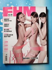 男人帮国际中文版2009年第九期(封面名模王丽雅,江政怡,张珈祯)