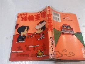 原版日本日文书 セキララ结婚生活 けらえいこ 株式会社メデイアフアクトリ― 1999年7月 32开平装