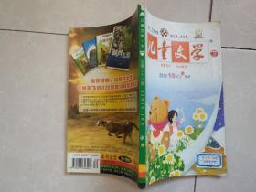 儿童文学  2010年10月号下总第28期