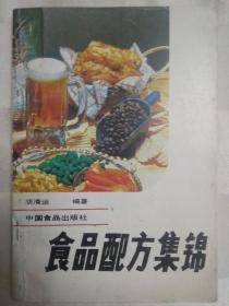 传统食品配方  食品配方集锦(老菜谱、有300多种食品配方,主要包括面包、糕点、肉制品、果制品、蔬菜制品、饮料、其他制品;其中肉制品有广式香肠、天津粉肠、苏州酱肉、北京清酱肉、北京天福号酱肘子、太原六味斋酱猪肉、月盛斋烧羊肉、万盛永酱牛肉、马家老鸡铺卤煮鸡、道口烧鸡、德州扒鸡等菜谱)