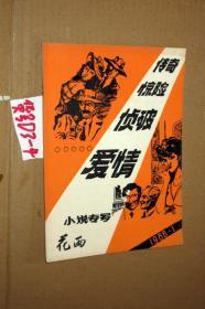 花雨(文学双月刊)1986年1、2合刊(总第7、8期)