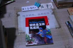 钢铁是怎样炼成的 云南教育出版社
