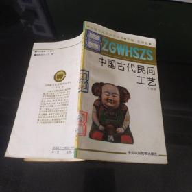 中国文化史知识丛书 《中国古代民间工艺》