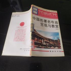 中国文化史知识丛书 《中国的著名寺庙宫观与教堂》