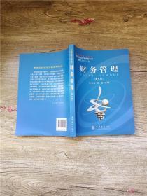 新世纪财经系列教科书  财务管理(第九版).