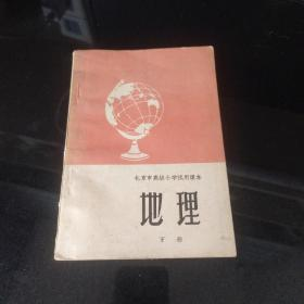 北京市高级小学试用课本  地理 下册 1963年
