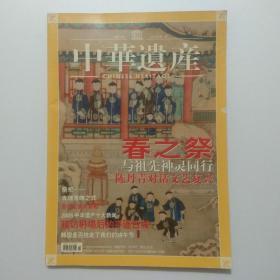 中华遗产(2006年1月)期刊总第九期