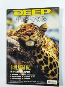 中国科学探险  2003年总第一期    非洲大猫日记   西汉景帝阳陵