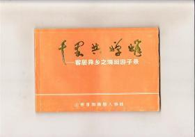 千里共婵娟—客居异乡之海阳游子录   第一辑(1988年出版)