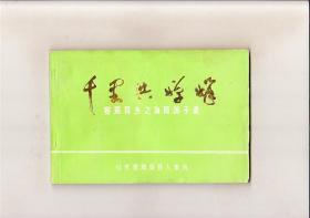 千里共婵娟—客居异乡之海阳游子录  第二辑(1989年出版)