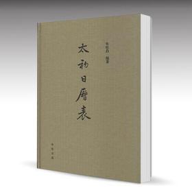 太初日历表(16开精装 全一册)