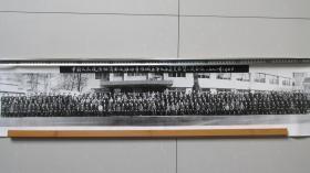 中国人民政治协商会议潍坊市潍城区第九届委员会第一次会议——转机大照片——118*25厘米——1993.2