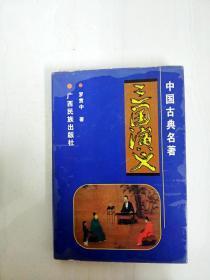 DI2149918 三国演义·中国古典名著【一版一印】