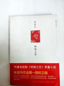 DI2150359 傾城之戀【一版一印】【內略有斑漬】