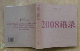 2008语录