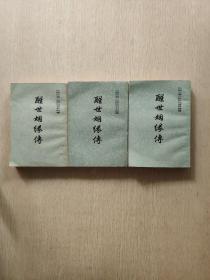 醒世姻缘传(上中下)