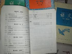 高中语文课本全套6册合售