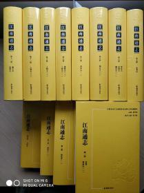 江南通志( 点校本 32开精装 全十二册 原箱装)