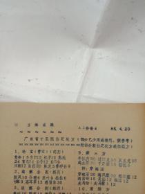 广东省中医院协定处方
