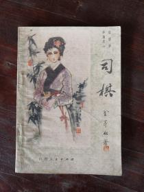 司棋 红楼梦外编之一  81年1版1印 包邮挂刷